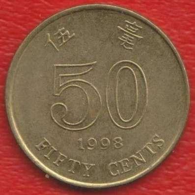 Гонконг 50 центов 1998 г
