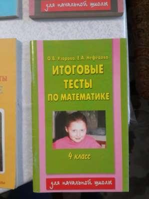 Учебники по математике для начальной школы в г. Алматы Фото 5