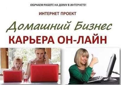 Хочешь иметь успешный бизнес? Работай с нами.(для женщин)