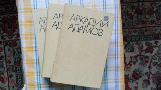 Адамов А.Г. Избранные произведения в 3 томах.