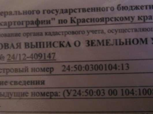 Продам дом ул. Березина, 99 в Красноярске Фото 1