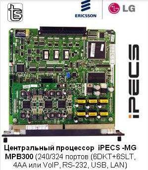 Центральный процессор MG300