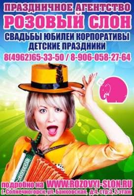 Организация праздников в Зеленограде в г. Солнечногорск Фото 2