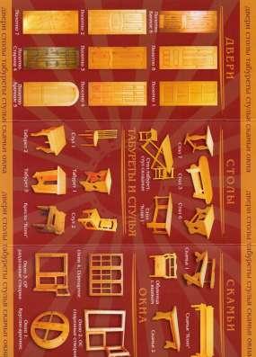 Продажа деревянных дверей, окон и пр. собственное производс