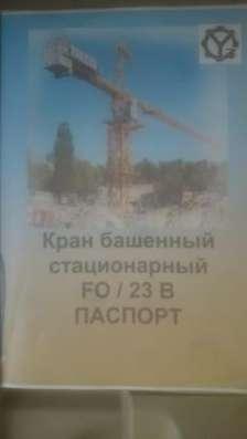 Башенный кран FO23B в Санкт-Петербурге Фото 1