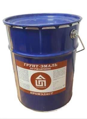 ПРОМЭЛАСТ–антикоррозионная быстросохнущая(30 мин)грунт-эмаль