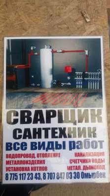 Услуга сварка ! Сантехника ! Электрика в г. Астана Фото 2