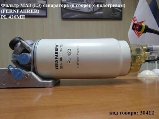 Фильтр МАЗ (Е3)сепаратора (в сборе)(с подогревом) FERNFAHRER
