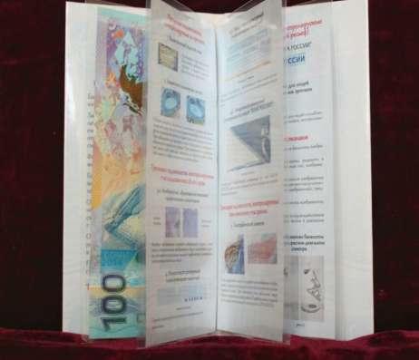 Бона 100 рублей, Олимпиада, Сочи-2014 в буклете