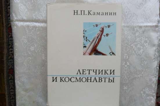 Каманин Н.П. Летчики и космонавты. Серия: О жизни и о себе.