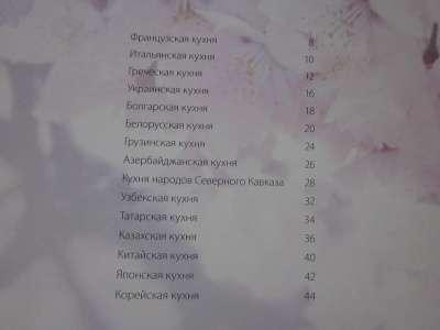 Необычная книга по кулинарии в Томске Фото 4