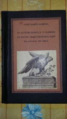 """1916 год """"К истории вопроса о разв"""