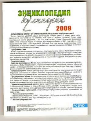 Энциклопедия кулинарии 2009