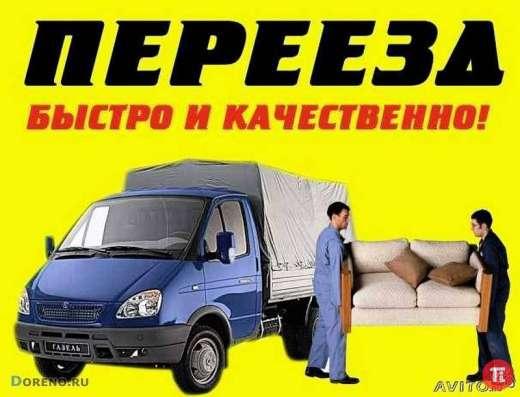 Грузчики - Газель - Перевозка пианино - Пермь
