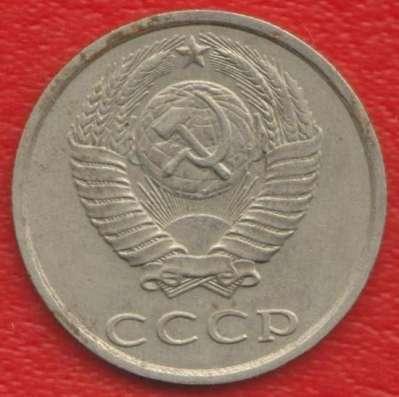 СССР 20 копеек 1989 г. в Орле Фото 1
