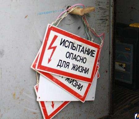 Высоковольтные испытания оборудования. Услуги в Санкт-Петербурге Фото 2