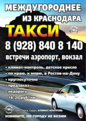 Такси в Анапу из Краснодара 3300