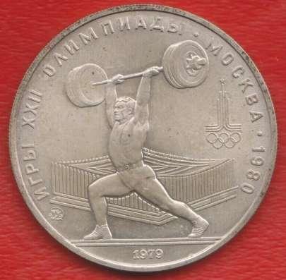 СССР 5 рублей 1979 г Олимпиада 80 Штанга серебро