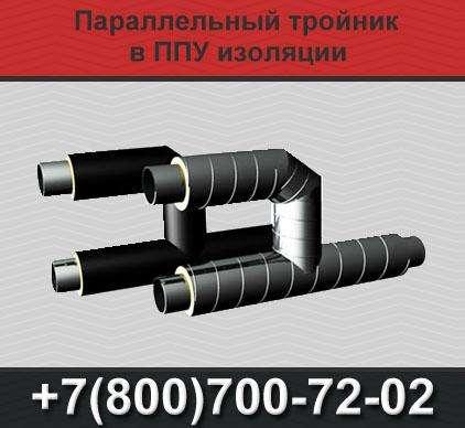 Фасонные изделия в ППУ изоляции (тройники всех видов, отводы, опоры) в Иванове Фото 2