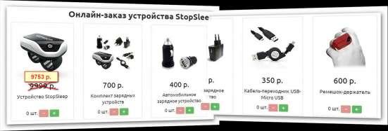 Электронный детектор засыпания StopSleep