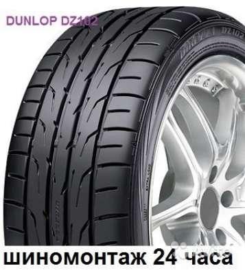 Новые Dunlop 245 40 r18 DZ102 97W в Москве Фото 1