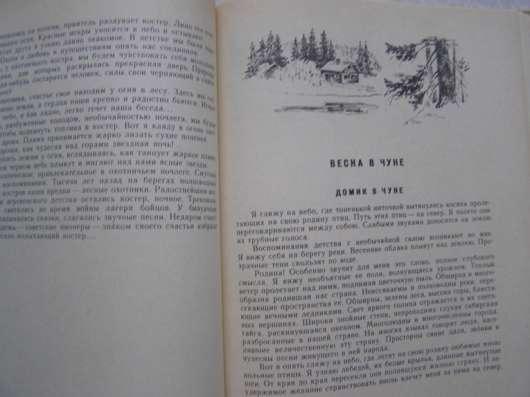 От весны до весны (книга для детей) в Москве Фото 2