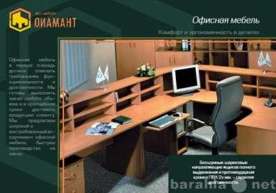 Мебель для гостиниц, офиса, дома произво Дом мебели Диамант в Анапе Фото 3