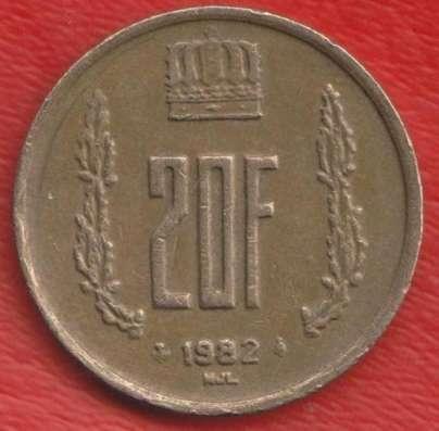 Люксембург 20 франков 1982 г