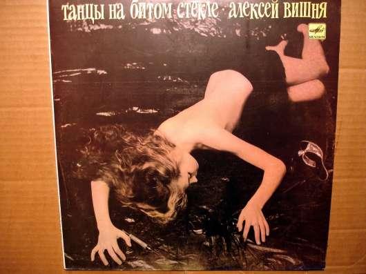 Алексей Вишня – Танцы На Битом Стекле