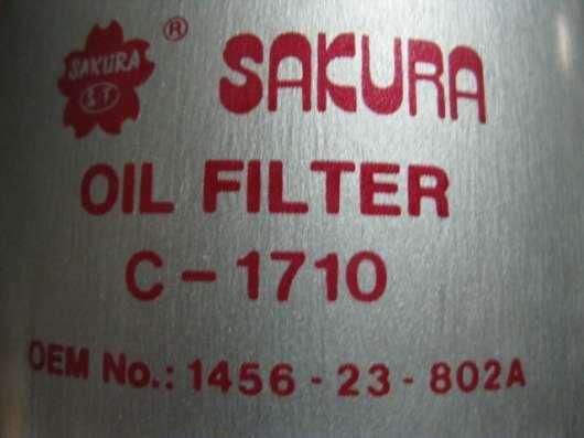 Фильтр масляный C-1710 Sakura