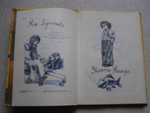 Утешить Пейтера (книга для детей) в Москве Фото 3