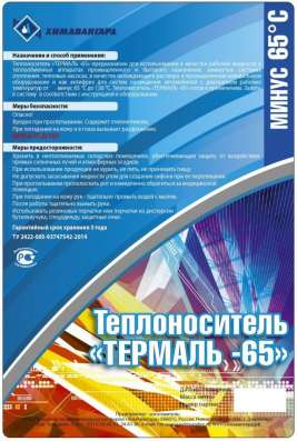 Жидкость Термаль-65 для систем отопления в Калининграде Фото 4