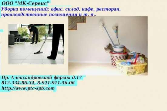 Уборка помещений: склад, офис, производство и т. п.