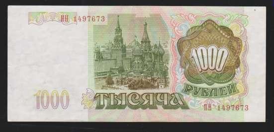 Боны 1000 рублей 1993 год, в хорошем и отличном состоянии
