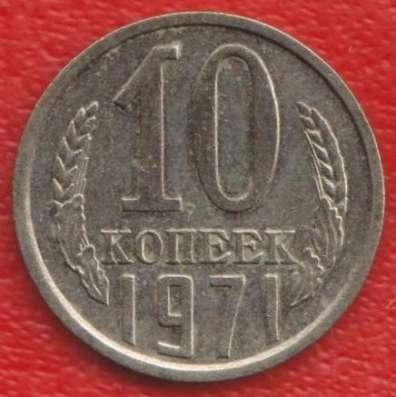СССР 10 копеек 1971 г
