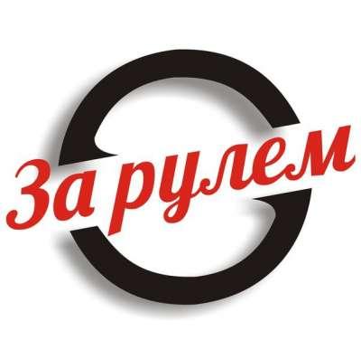 Автошкола За рулем. kz