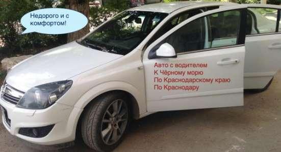 Такси Краснодар МЕЖДУГОРОДНЕЕ по краю, к морю, в Ростов-на-Дону Фото 1