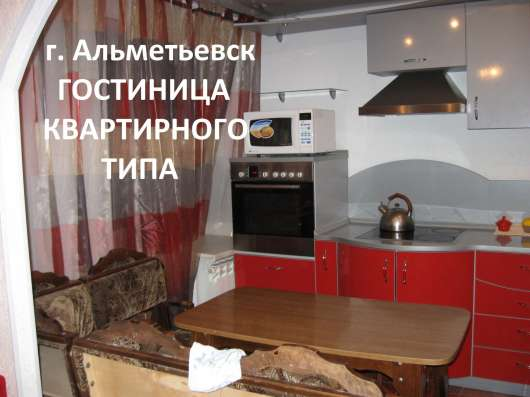 Посуточно 2-х; 3-х комн. в Альметьевске