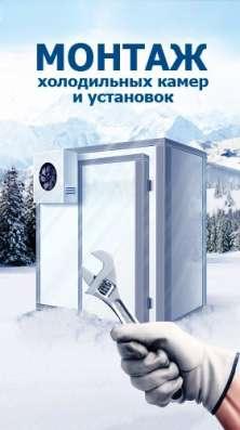 Промышленное холодильное оборудование в Симферополе в г. Симферополь Фото 2