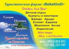 Baikalgol , фото